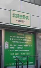 北原接骨院夏目坂