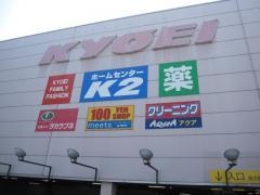 ホームセンターK2北島店