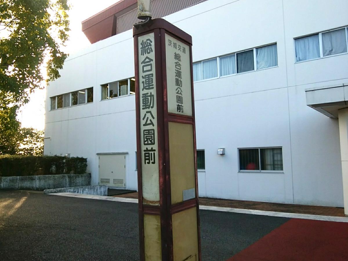 総合運動公園前バス停写真です。