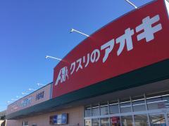 クスリのアオキ 小金井店