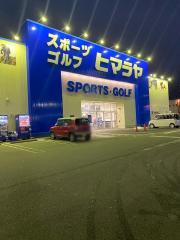 ヒマラヤスポーツ&ゴルフ 越前店