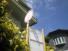 「府中ニュータウン下」バス停留所