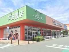 戸田書店 山梨中央店
