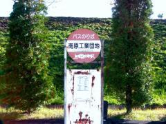 「南原工業団地」バス停留所