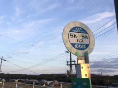 「小野東小学校前」バス停留所