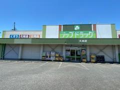 ココカラファイン・ジップドラッグ 久米店