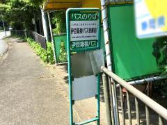 「伊豆箱根バス車庫前」バス停留所