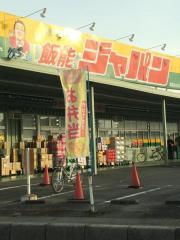 ジャパン 飯能店