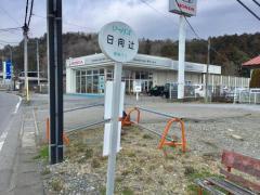 「日向辻」バス停留所