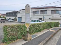 「今里(海老名市)」バス停留所
