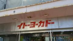 イトーヨーカドー 桂台