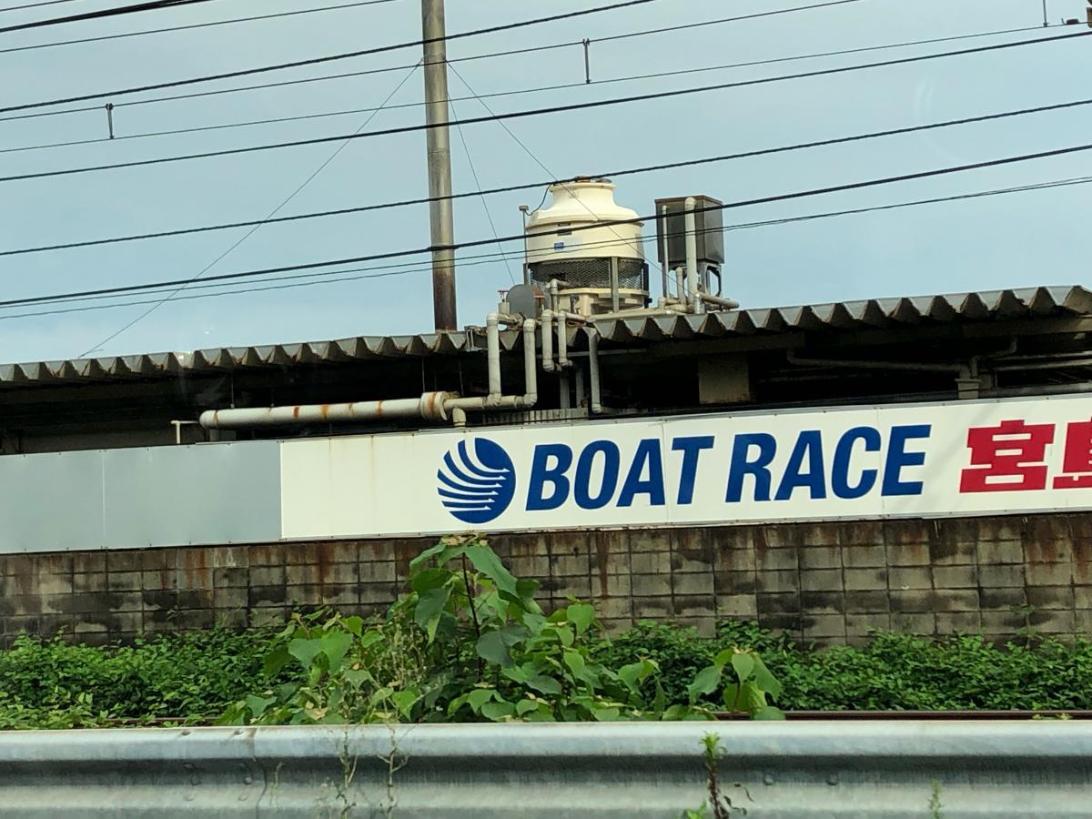 ボートレース宮島の外観です。