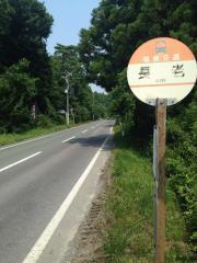 「長老」バス停留所