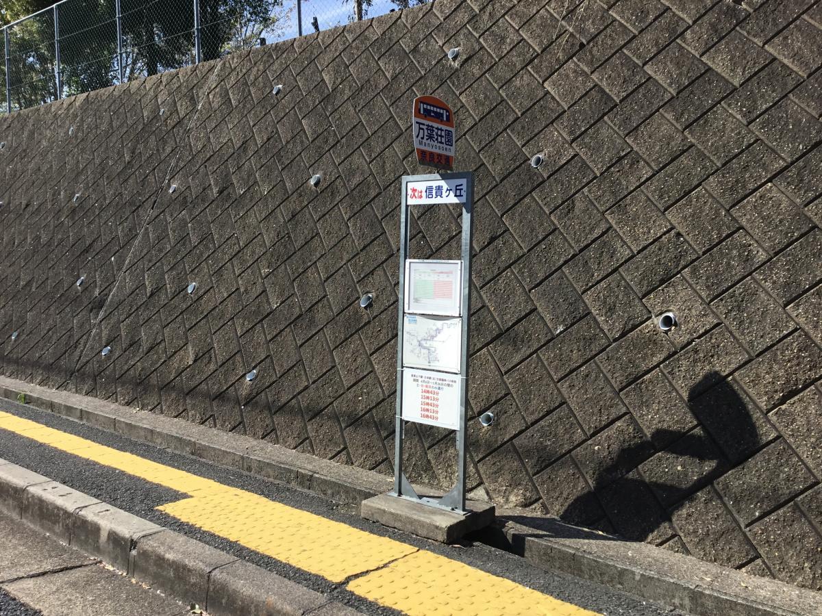 万葉荘園前バス停 南東から撮影