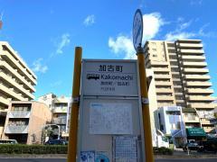 「加古町」バス停留所