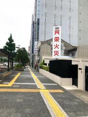 共栄火災海上保険株式会社 名古屋第一支社