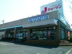 ジェーソン 成田店