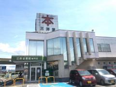 三洋堂書店 梅坪店