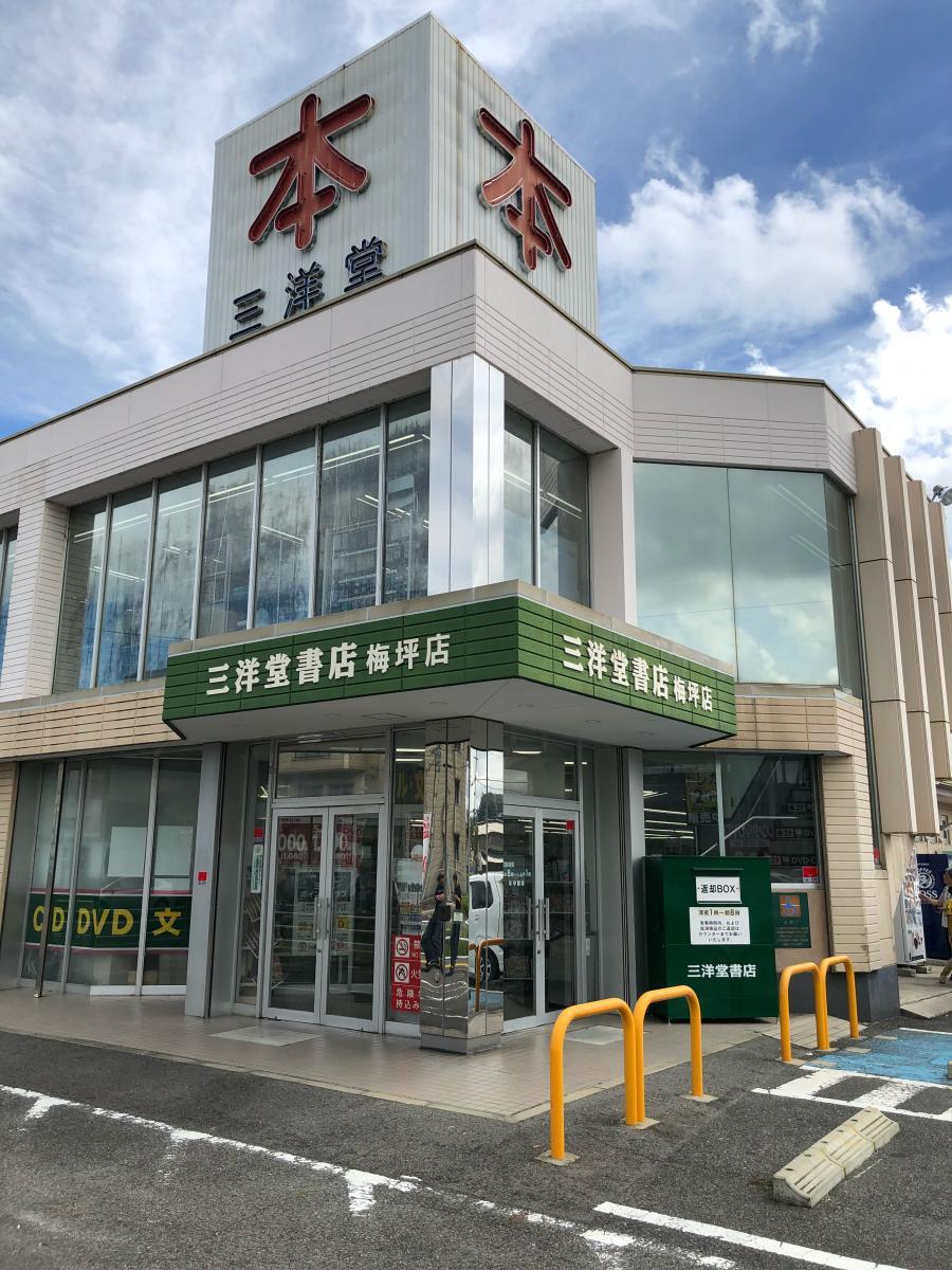 梅坪 三洋 堂 三洋堂書店 三洋堂書店サイト