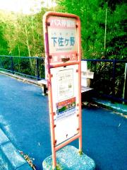 「下佐ケ野」バス停留所