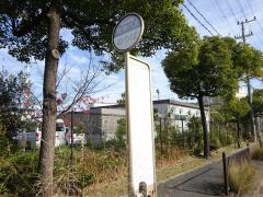 「西宮浜営業所前」バス停留所