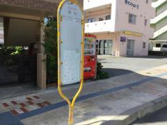 「兼城」バス停留所