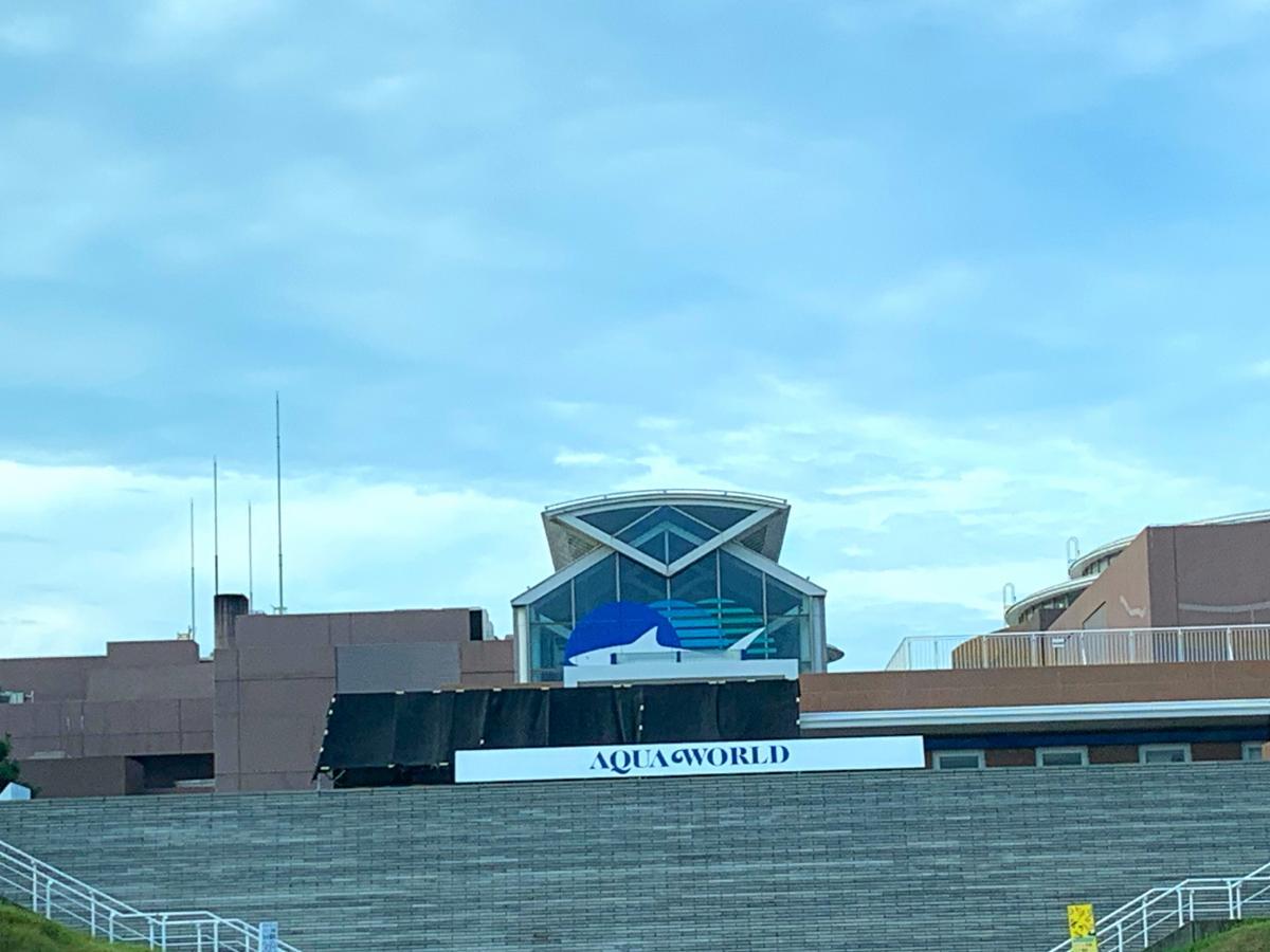 大洗水族館