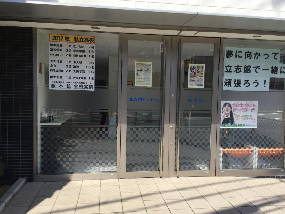 春木 長崎屋