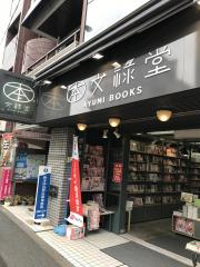 あゆみBooks早稲田店