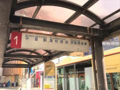 「伊勢原駅南口」バス停留所