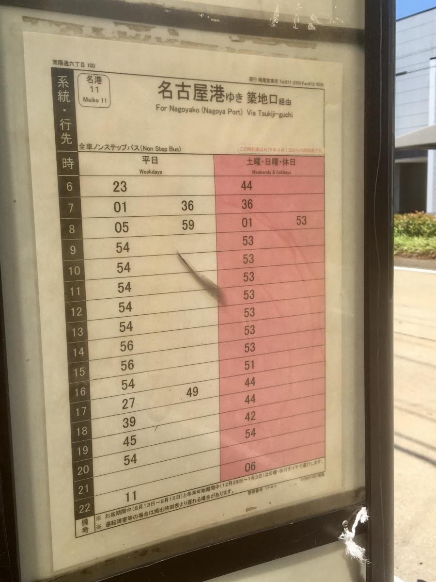 時刻 アプリ 市バス 名古屋 表