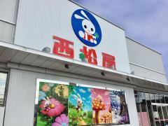 西松屋 日立金沢店