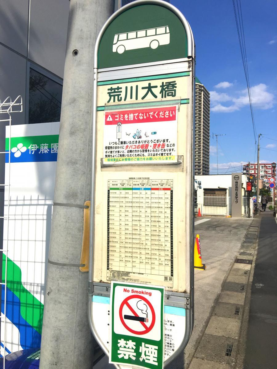 ユキサキナビ】国際興業バス「荒川大橋」バス停留所(川口市本町)