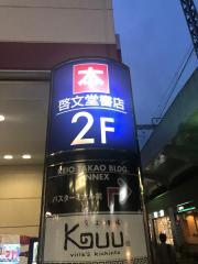 啓文堂書店 高尾店