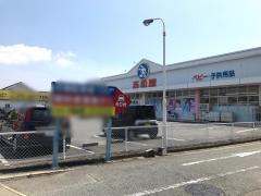 西松屋 加古川店