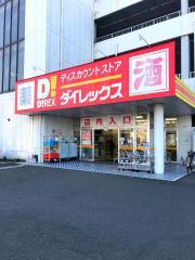 ダイレックス 杵築店