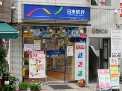 日本旅行 横浜西口営業所