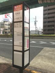 「吸場町」バス停留所