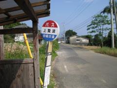 「上贄波」バス停留所