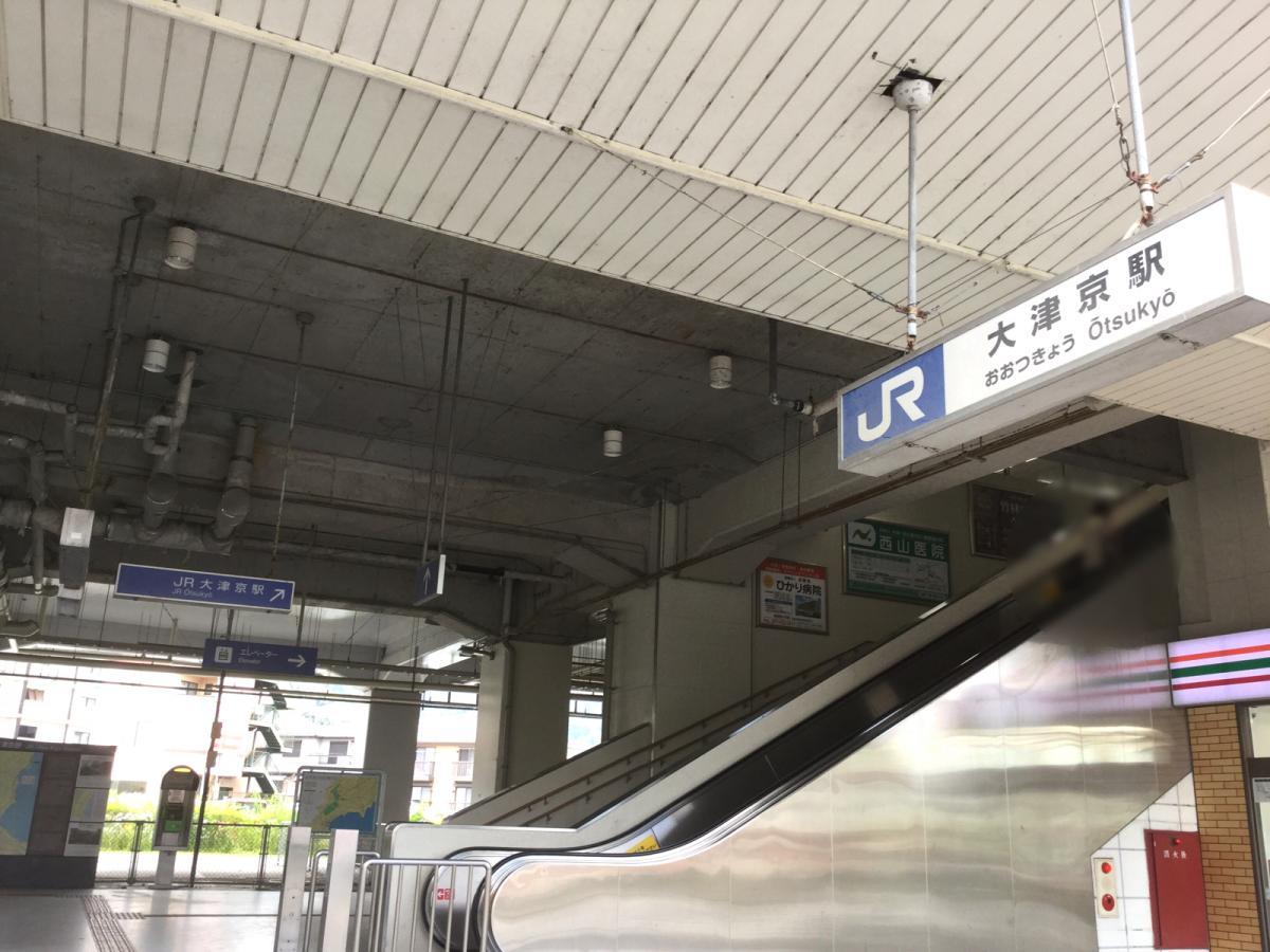駅 表 時刻 京 大津