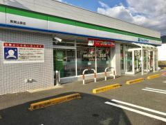 ファミリーマート 敦賀山泉店