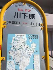 「川下原」バス停留所