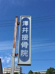 澤井接骨院