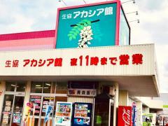 コープ アカシア館(青森県民生協)