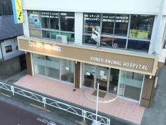 こんどう動物病院