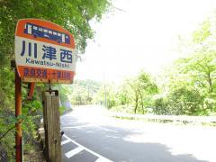 「川津西」バス停留所