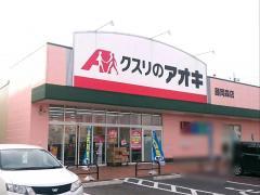 クスリのアオキ 藤岡森店