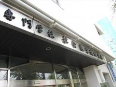 社会医学技術学院