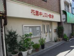 東大阪キリスト教会