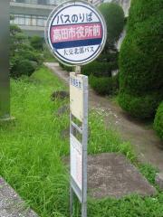 高田市役所前